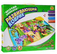 Коврик YQ 2969 Веселый зоопарк, детская игрушка, подарок для ребенка