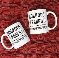 Индивидуальные чашки с надписью , фото , картинкой ! Доброго ранку Красунечко