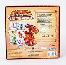 Настольная игра Драконы-питомцы (Dragon Pets), фото 3
