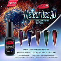 Гель-лаки PNB Meteorites 9D