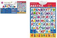 """Плакат обуч """"Абетка"""" KI-7032 укр, детская игрушка, подарок для ребенка"""