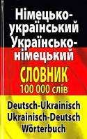 Німецько- український словник 35 тис