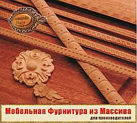 Молдинги из дерева со склада в Киеве.