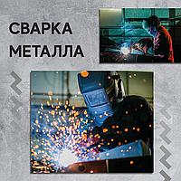 Сварка металла | Зварювання металу