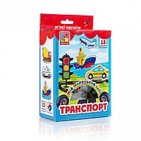 """Мой маленький мир на магнитах VT3106 ( """"Транспорт"""" VT3106-12 (укр)), детская игрушка, подарок для ребенка"""