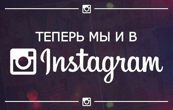 Теперь мы есть в Instagram! - @SCUBA_UA присоединяйтесь!