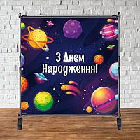 Продажа Баннера - Фотозона (виниловый баннер) на день рождения 2х2м, Космос-2 -