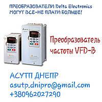 Преобразователь частоты VFD-B 30 кВт 3ф/380