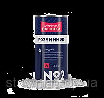 """Растворитель №2  """"Днепровская вагонка"""" 0,4 кг (Быстрый)"""