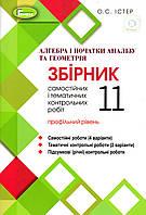 Збірник самостійних і тематичних контрольних робіт з алгебри та геометрії 11 клас (профільний рівень) Істер О.