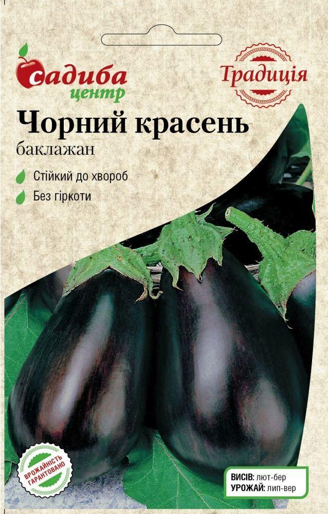 Баклажан Чорний Красень, 0,3 г. СЦ Традиція