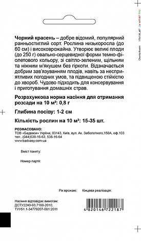 Баклажан Чорний Красень, 0,3 г. СЦ Традиція, фото 2