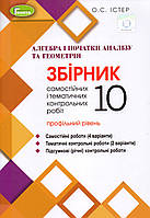 Збірник самостійних і тематичних контрольних робіт з алгебри та геометрії 10 клас (профільний рівень) Істер О.