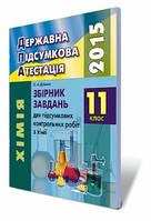 ПКР (ДПА), 11 кл., Хімія Автори: Дубовик О. А.