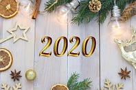 Что подарить на новый год 2020?