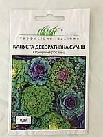 Семена капусты Декоративная смесь 0,3 гр. Профессиональные семена 123673