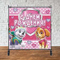 Продажа Баннера - Фотозона (виниловый баннер) на день рождения 2х2м, Щенячий Патруль Розовый -