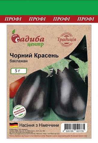 Баклажан ЧОРНИЙ КРАСЕНЬ, 5 р. СЦ Традиція, фото 2