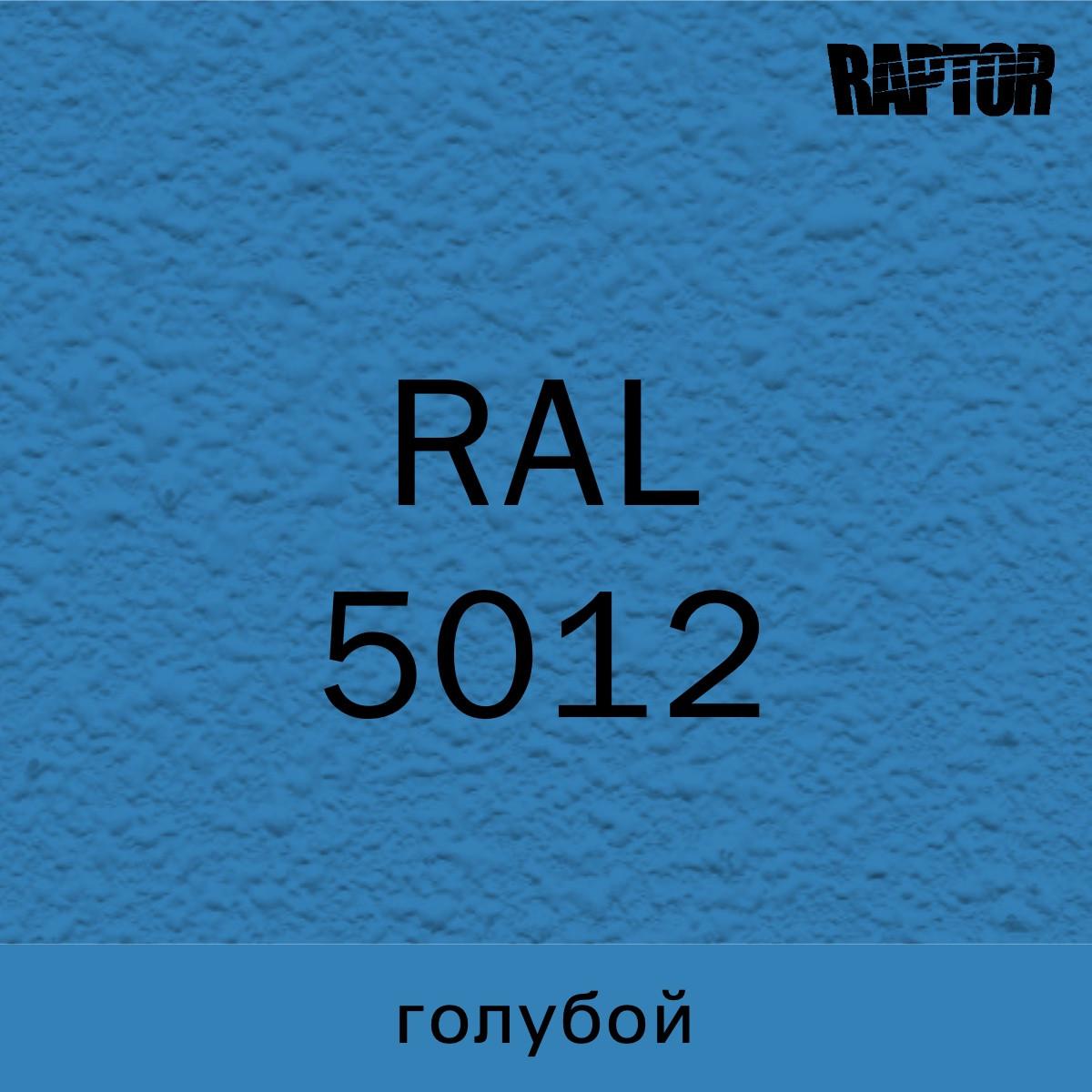Пигмент для колеровки покрытия RAPTOR™ Голубой (RAL 5012)