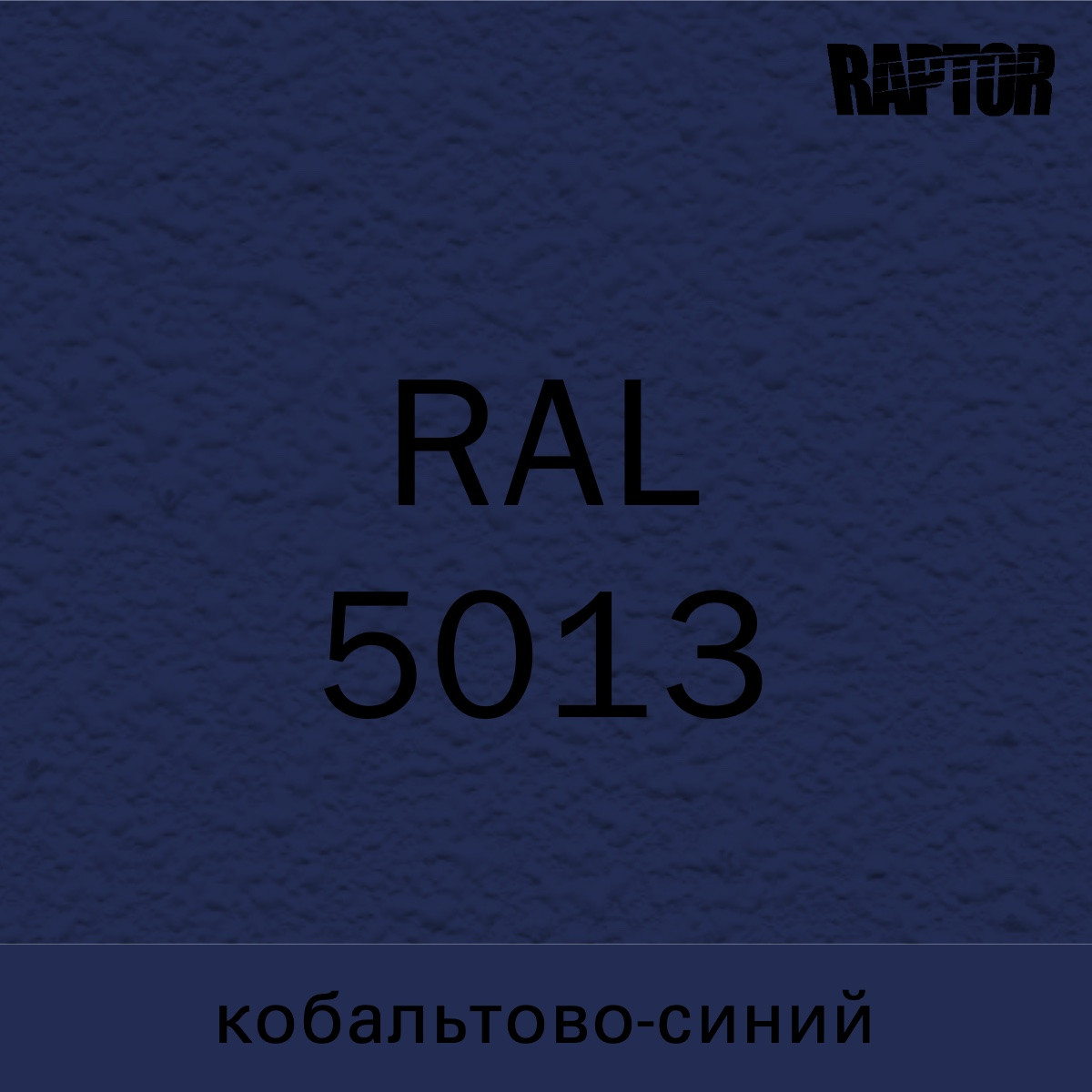 Пигмент для колеровки покрытия RAPTOR™ Кобальтово-синий (RAL 5013)