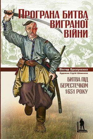"""Віктор Брехуненко """"Програна битва виграної війни. Битва під Берестечком 1651 року"""""""