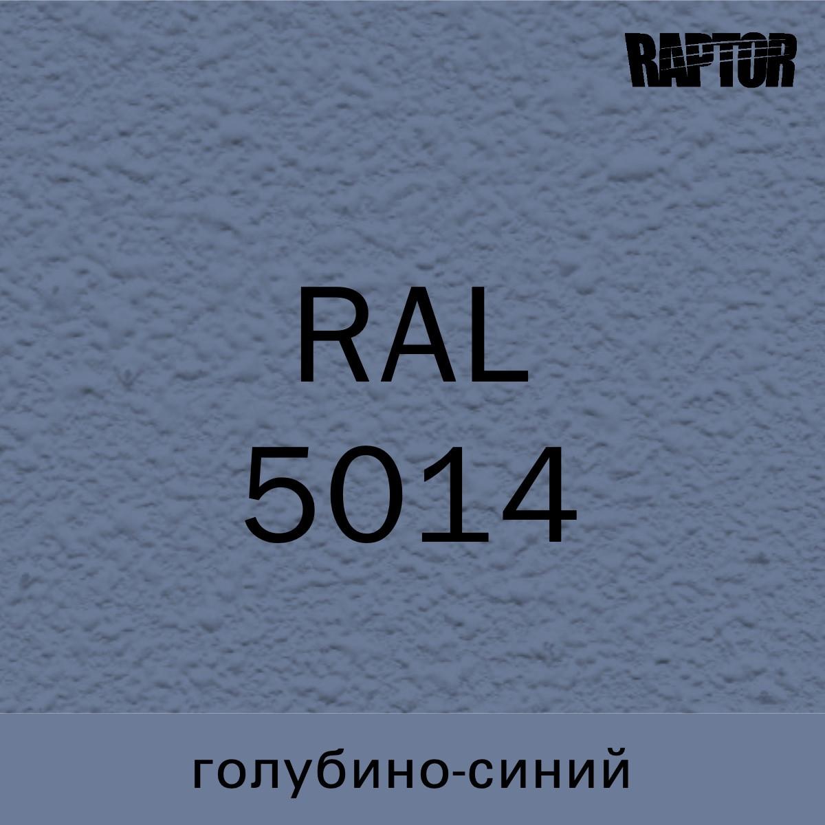 Пигмент для колеровки покрытия RAPTOR™ Голубино-синий (RAL 5014)