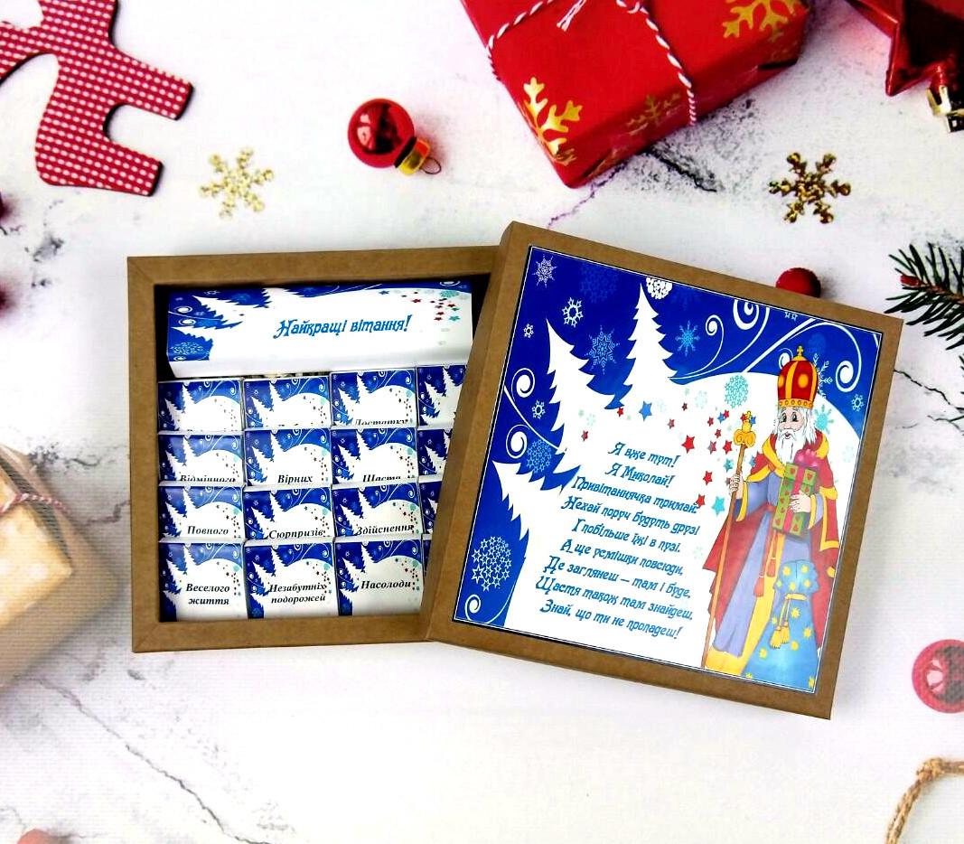"""Подарунковий набір на Миколая ( з вашим фото за бажанням) Шоколадний набір """" Подарунок від Миколая """" 120грам."""
