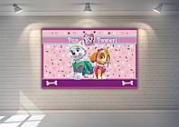 """Плакат 120х75 см в стиле """"Щенячий патруль - Скай и Эверест"""" Розовый на детский День рождения -"""