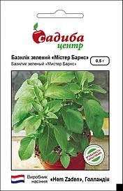 Базилік зелений Містер Барнс 0,5 г. СЦ