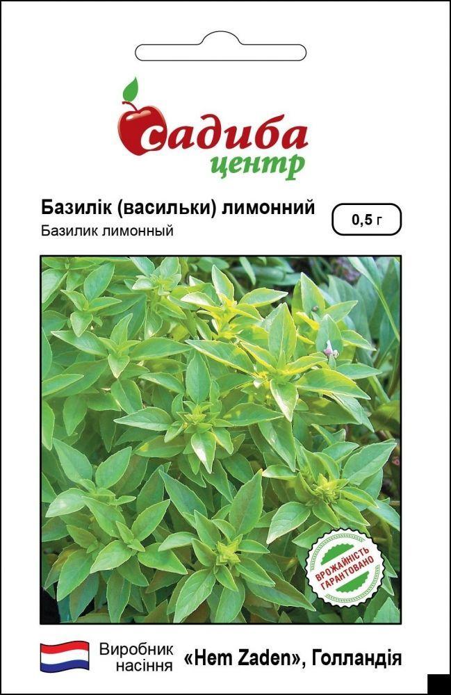 Базилік зелений Лимонний 0,5 г. СЦ