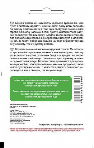 Базилік зелений Лимонний 0,5 г. СЦ, фото 2