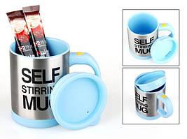 Кружка мешалка Self Stirring mug Чашка автоматическая Голубая