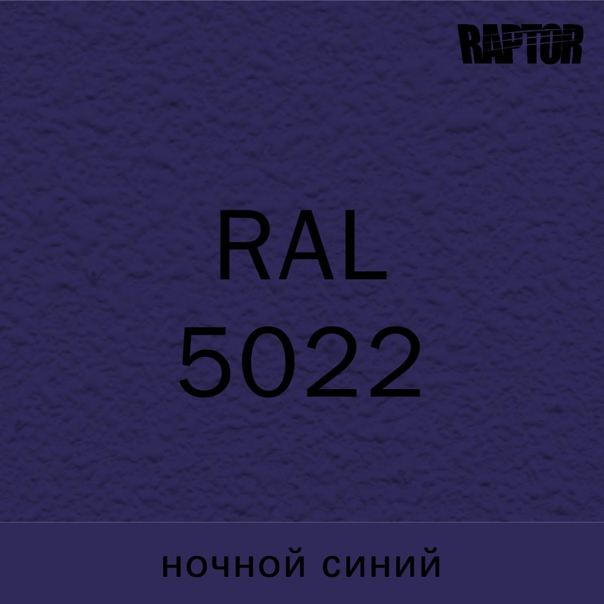 Пигмент для колеровки покрытия RAPTOR™ Ночной синий (RAL 5022)