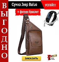 Мужская сумка Jeep Buluo + Фитнес браслет m3 в подарок
