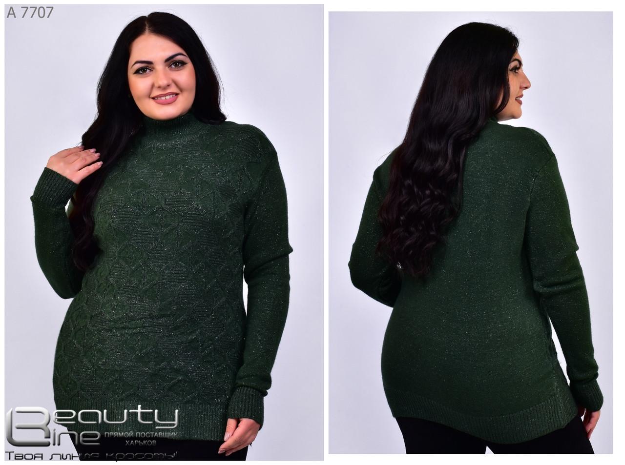 Женский свитер-гольф  больших размеров в 7-ми цветах 54-56 размер