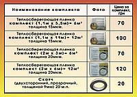 "Термопленка для окон ""Третье стекло""  12 м2 (2 х 6)  Теплосберегающая   Энергосберегающая"