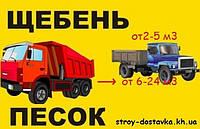 dostavka_peska_kopiya_kopiya.jpg