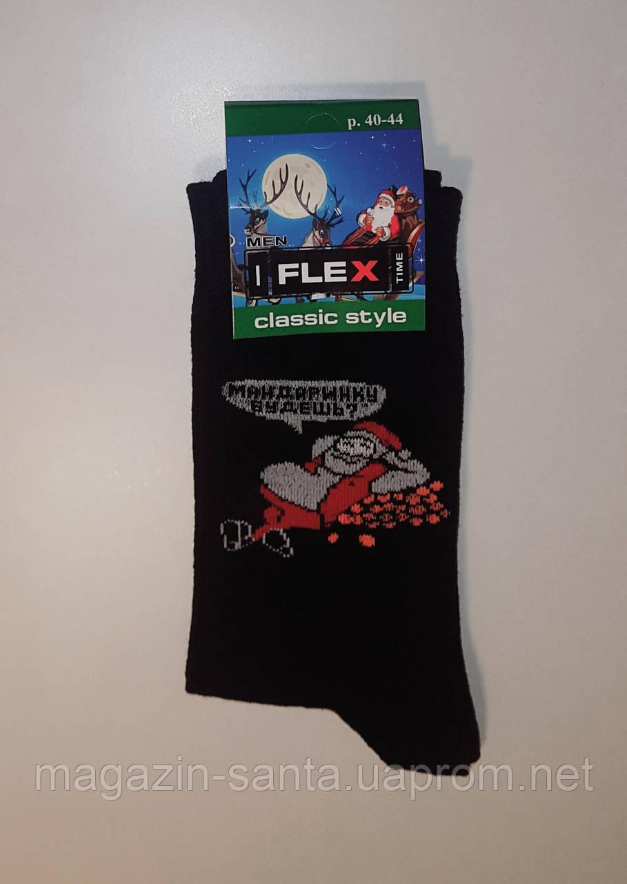 """Новогодние носки зимние мужские махровые внутри  хлопок """"Flex"""" 40-44"""