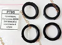 Прокладок, Сальники ADEN 24X18X4,50 в комплекте 4 штуки