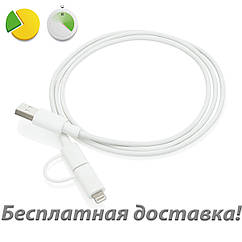 Лицензированный USB-кабель для iPhone и iPad с переходником на micro-USB (1 м, белый)