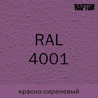 Пигмент для колеровки покрытия RAPTOR™ Красно-сиреневый (RAL 4001)