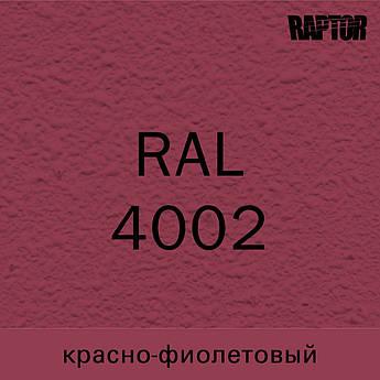 Пигмент для колеровки покрытия RAPTOR™ Красно-фиолетовый (RAL 4002)
