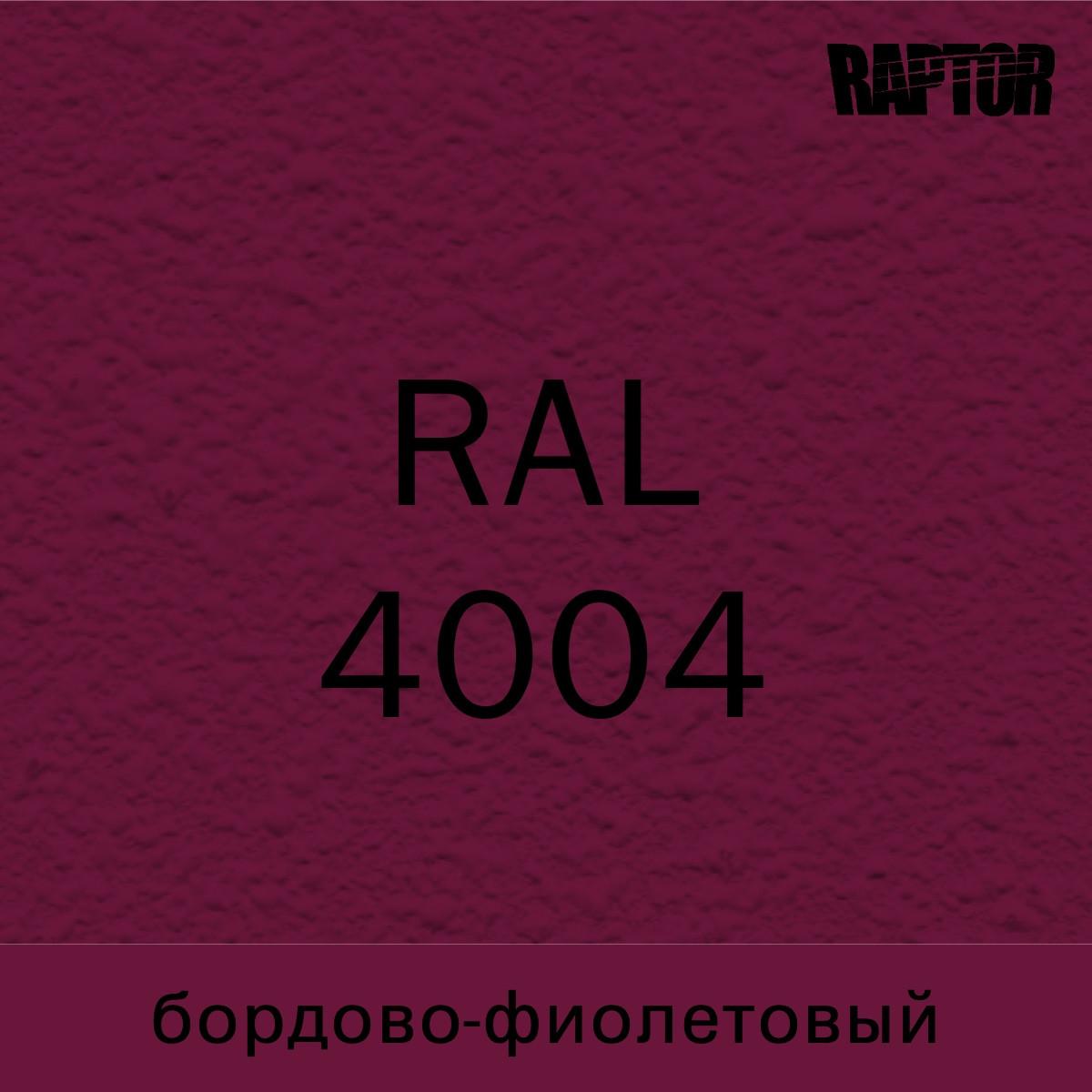 Пигмент для колеровки покрытия RAPTOR™ Бордово-фиолетовый (RAL 4004)