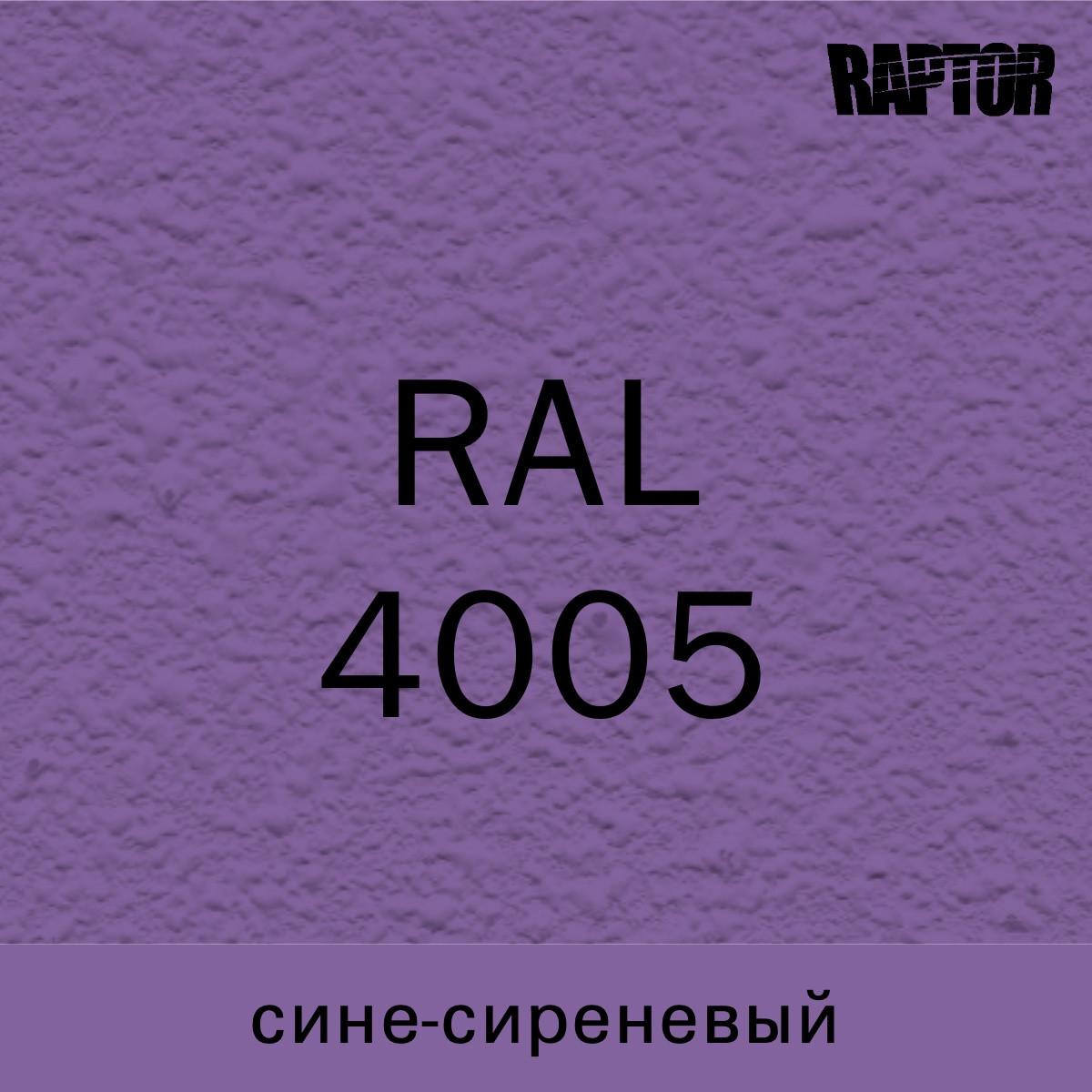 Пигмент для колеровки покрытия RAPTOR™ Сине-фиолетовый (RAL 4005)