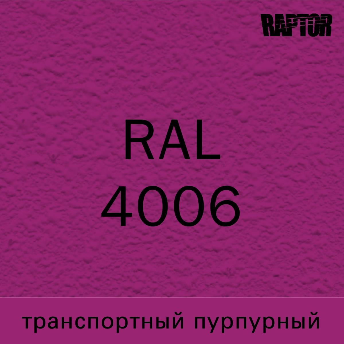 Пигмент для колеровки покрытия RAPTOR™ Транспортный пурпурный (RAL 4006)