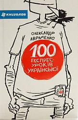 Книга 100 експрес-уроків української. Частина 1. Автор - Олександр Авраменко (Книголав)