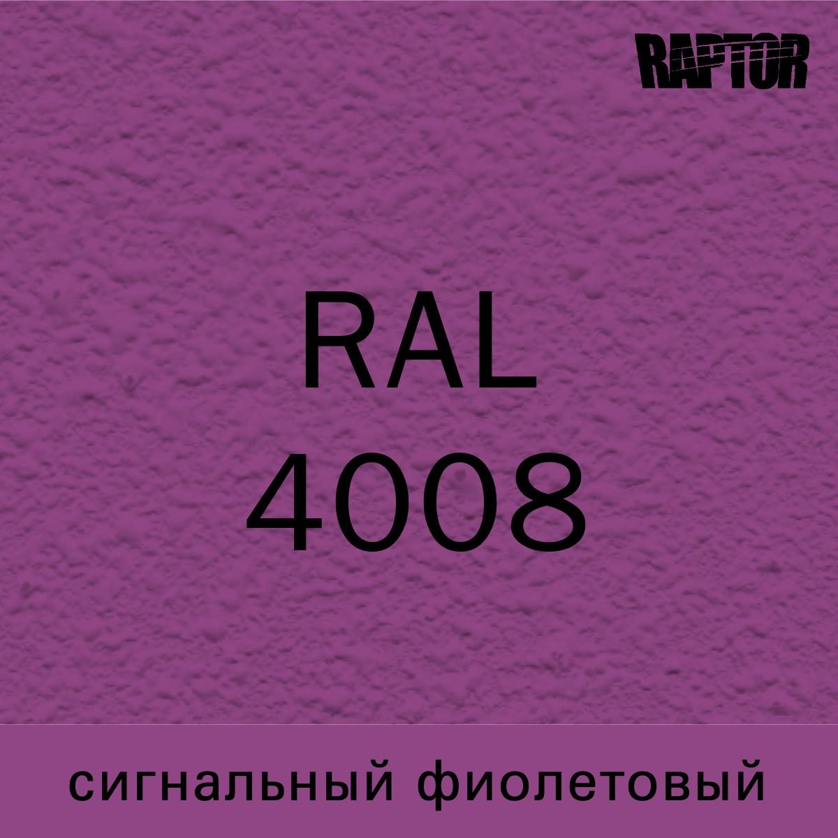 Пигмент для колеровки покрытия RAPTOR™ Сигнальный фиолетовый (RAL 4008)