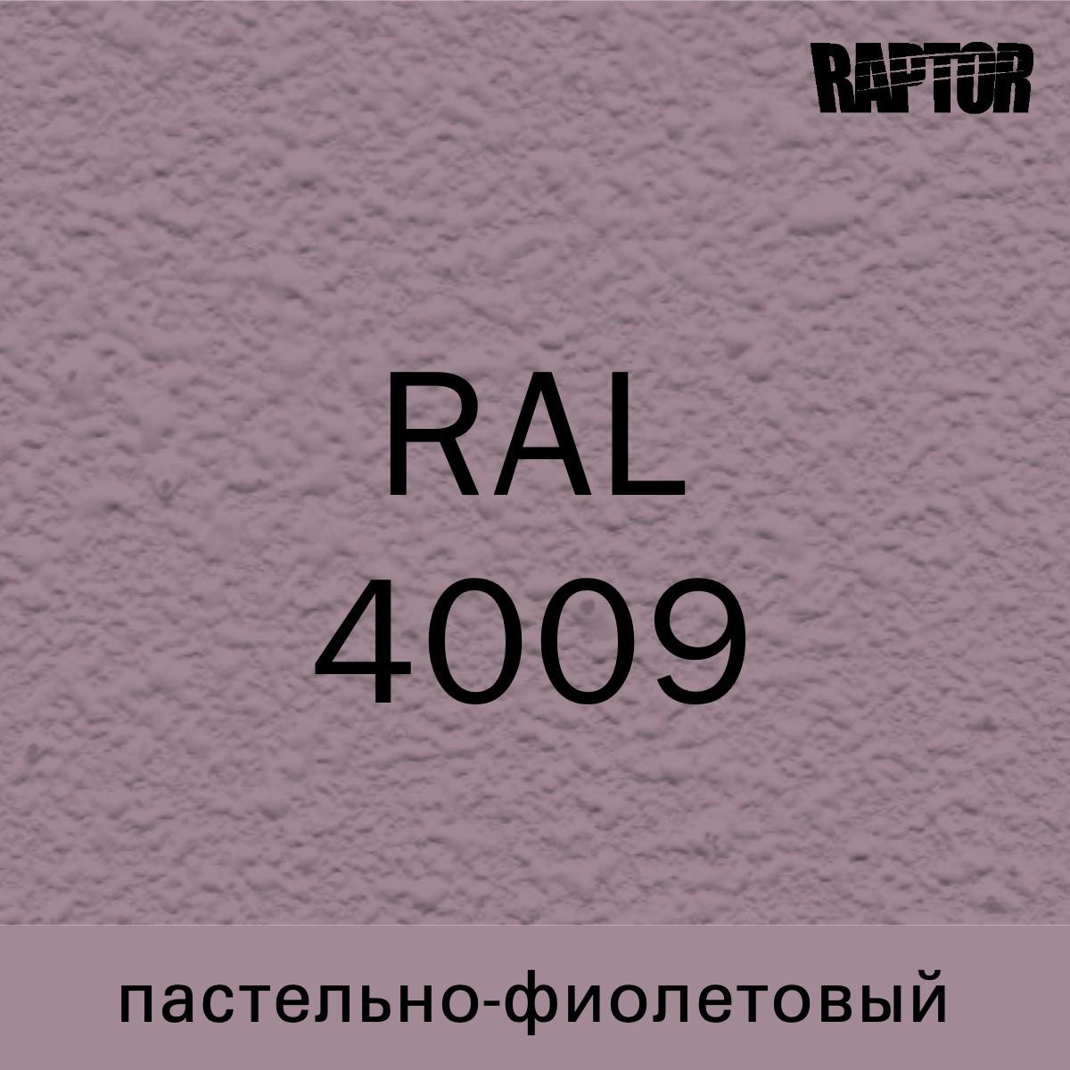 Пигмент для колеровки покрытия RAPTOR™ Пастельно-фиолетовый (RAL 4009)