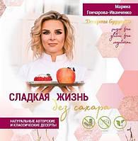 """Книга """"Сладкая жизнь без сахара"""" Марина Гончарова- Иванченко"""