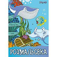 """Раскраска """"1 Вересня"""" А4 """"Подводный мир"""" 12 страниц 742592"""